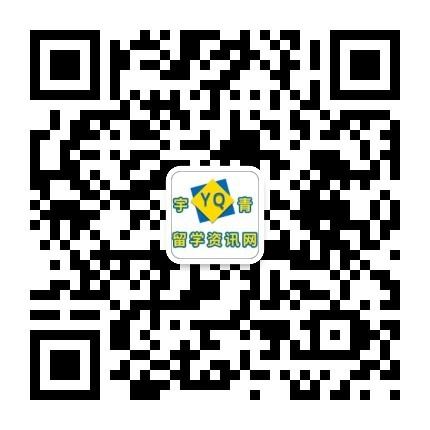 宇青留学资讯网二维码
