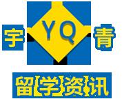 宇青留学信息网官方网站